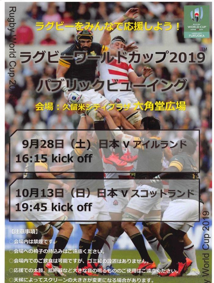 ラグビーワールドカップ2019™ 日本大会 久留米シティプラザ パブリックビューイング