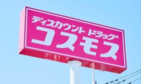 ドラッグコスモス上津バイパス店(仮称)2020年オープン 旧ユニクロ久留米上津店跡地