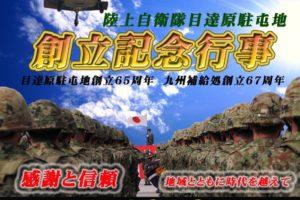 目達原駐屯地 創立記念行事 ヘリコプター試乗体験やバルーン体験など開催