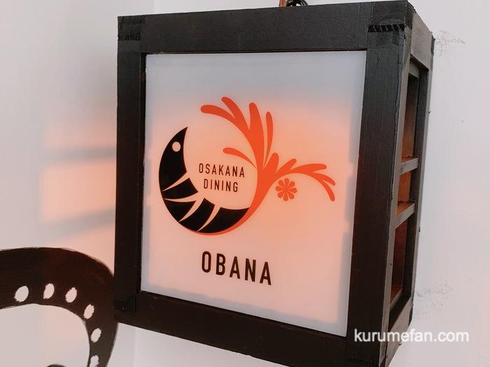 OSAKANA DINING OBANA 合川店