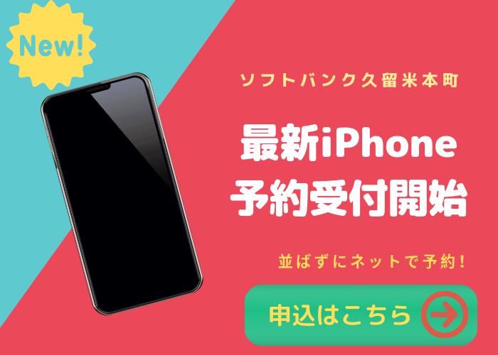 最新iPhone ソフトバンク久留米本町にてネット予約受付スタート!