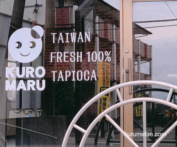 タピオカ屋 KUROMARU(くろまる)久留米市御井町にオープン 店舗場所