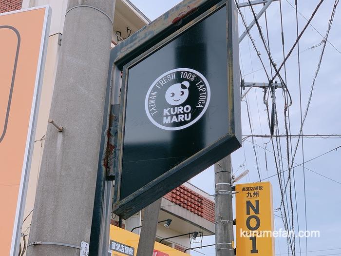 タピオカ屋 KUROMARU(くろまる)久留米市御井町にオープン 店舗店舗