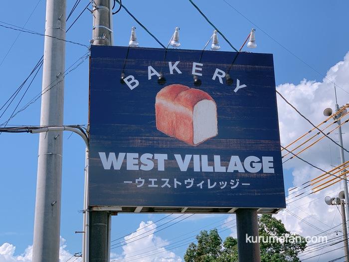 みやき町 パン屋 WEST VILLAGE 店舗看板