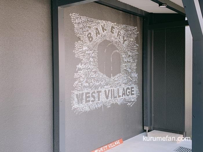 みやき町 パン屋 WEST VILLAGE 店舗外装