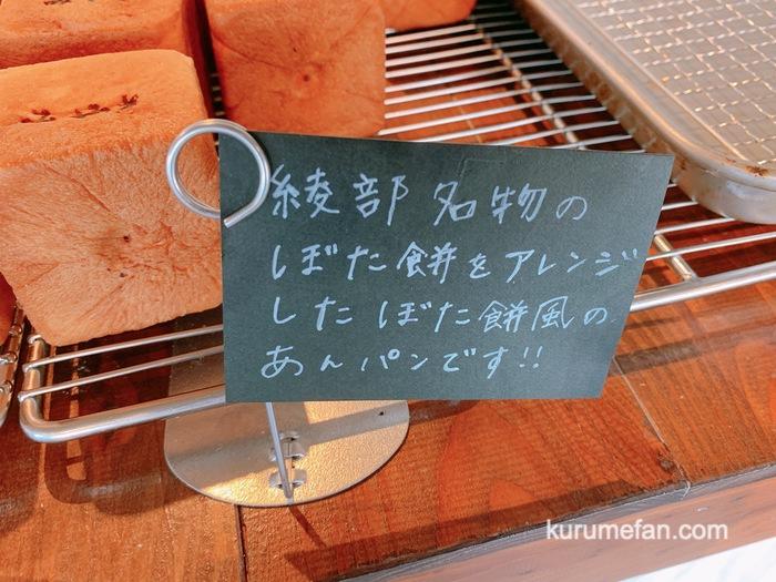 みやき町 パン屋 WEST VILLAGE ぼた餅風のあんパン
