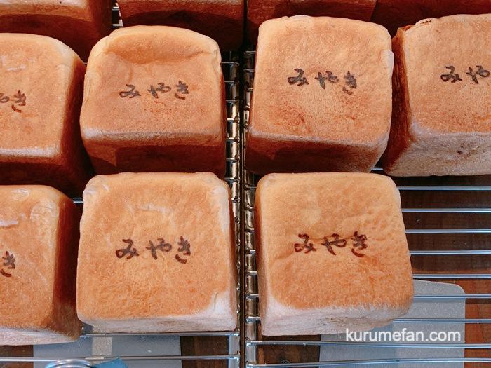 みやき町 パン屋 WEST VILLAGE みやきと焼印されたパン