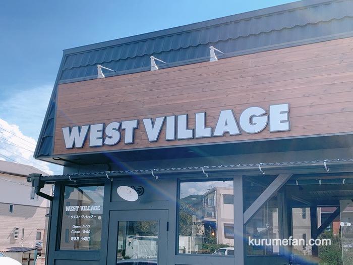 みやき町 パン屋 WEST VILLAGE 営業時間・定休日