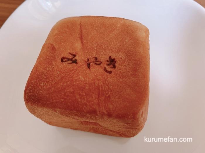 WEST VILLAGE みやき あんパン