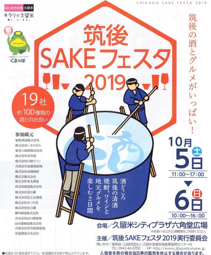筑後SAKEフェスタ2019 筑後地方19の酒蔵 約100種類の日本酒、焼酎、ワインが集結