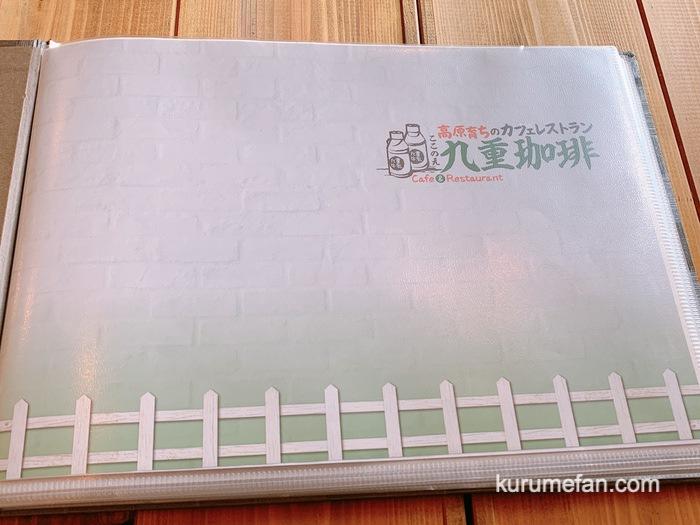 九重珈琲 筑紫野店 メニュー表