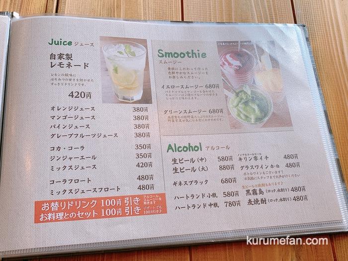 九重珈琲 筑紫野店 メニュー表 ジュース・スムージー・アルコール