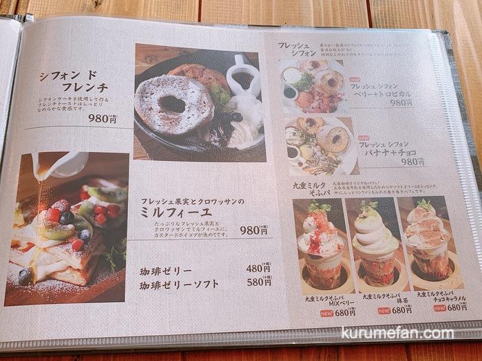 九重珈琲 筑紫野店 メニュー表 デザート