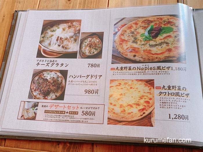 九重珈琲 筑紫野店 メニュー表 チーズグラタン・ピザ