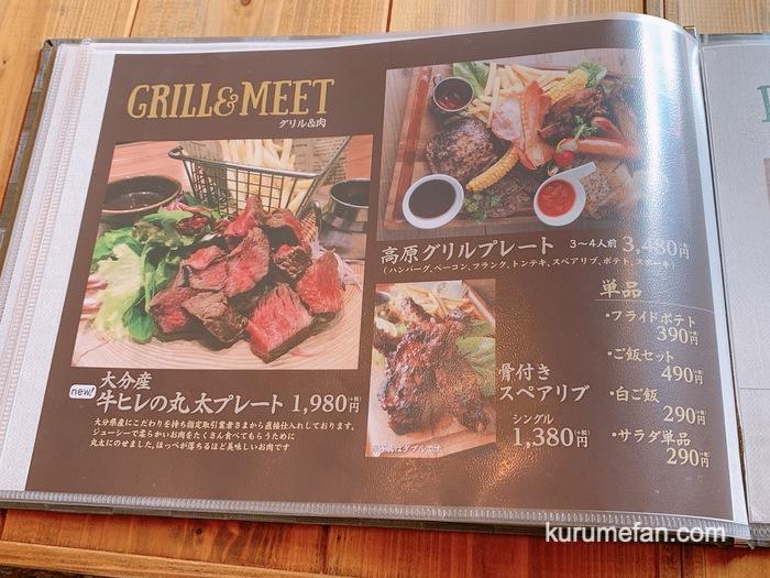 九重珈琲 筑紫野店 メニュー表 グリル&肉