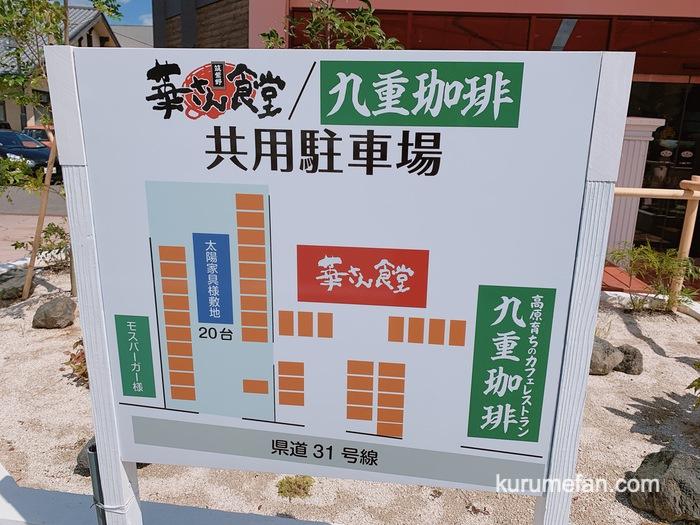 九重珈琲 筑紫野店 共用駐車場 見取り図