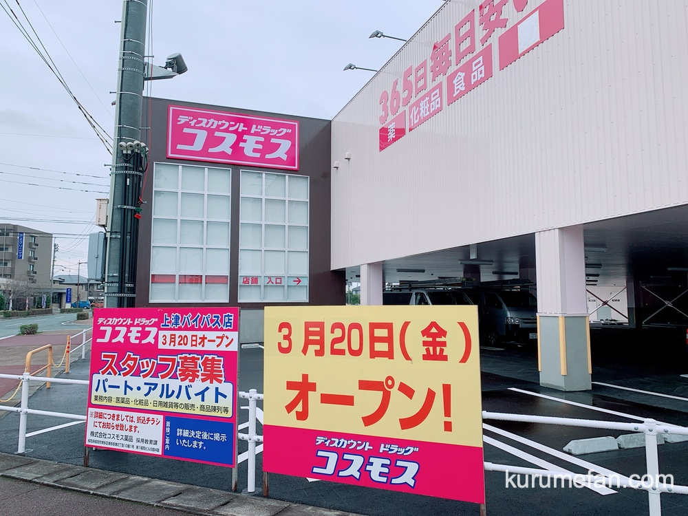ドラッグコスモス上津バイパス店 2020年3月20日オープン