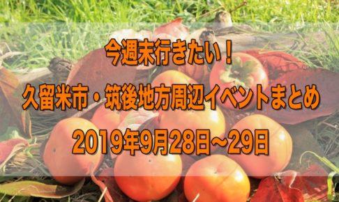 今週末行きたい!久留米市・筑後地方周辺イベントまとめ【9/28〜29】
