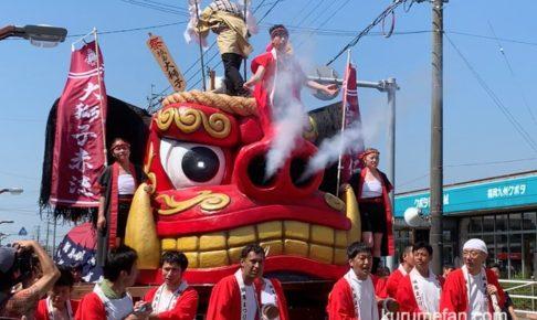 城島ふるさと夢まつりに行ってきた!圧巻の大獅子パレード【久留米市城島町】
