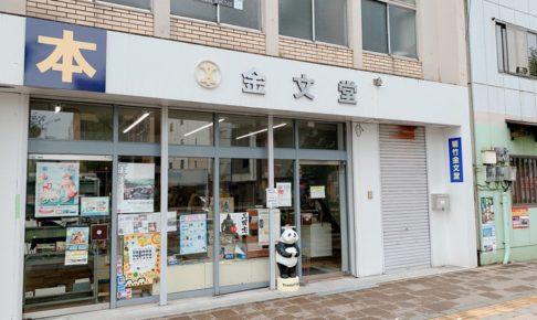 金文堂 六ツ門店 9月21日閉店 久留米の老舗書店 また一つ街から本屋がなくなる