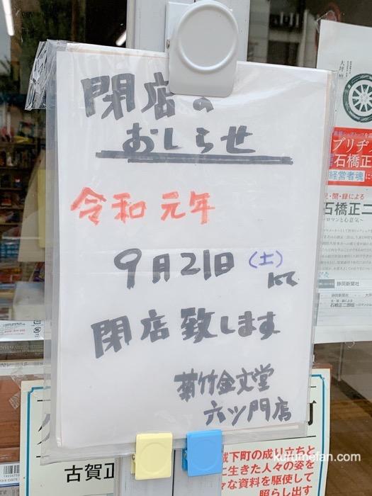 金文堂 六ツ門店 9月21日閉店 久留米の老舗書店
