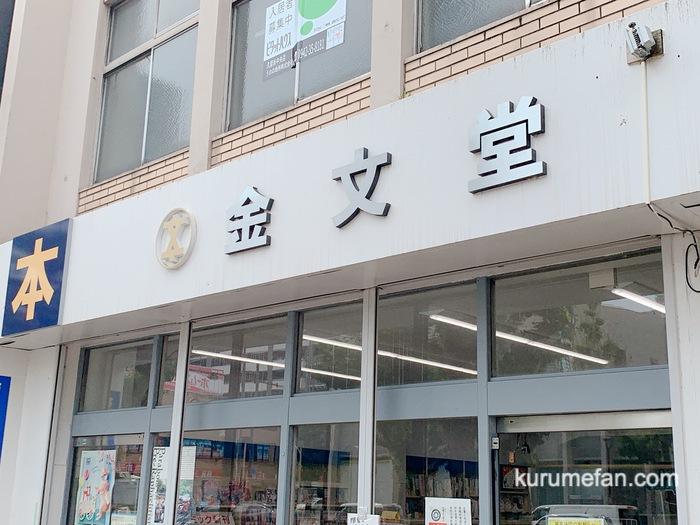 ふくサテ!名店が消える 久留米市の書店「金文堂」最後の営業日 店主の思い