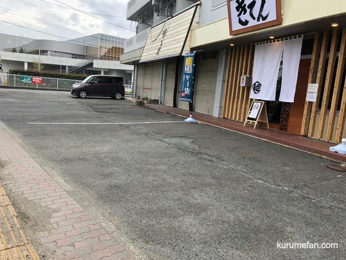 きてん(KITEN)駐車場 久留米市合川町