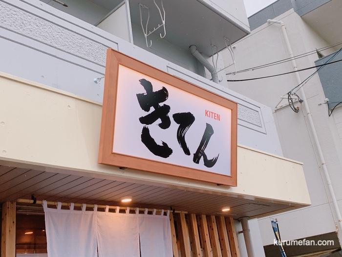 きてん(KITEN)店舗看板