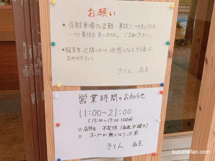 きてん(KITEN)営業時間・店休日