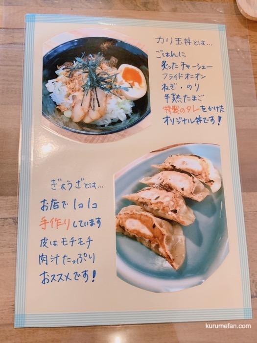 きてん(KITEN)メニュー表・カリ玉丼、ぎょうざ