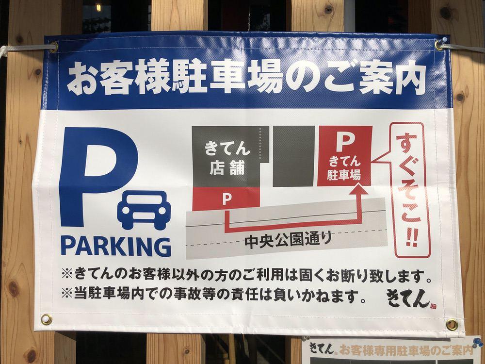 きてん 第2駐車場