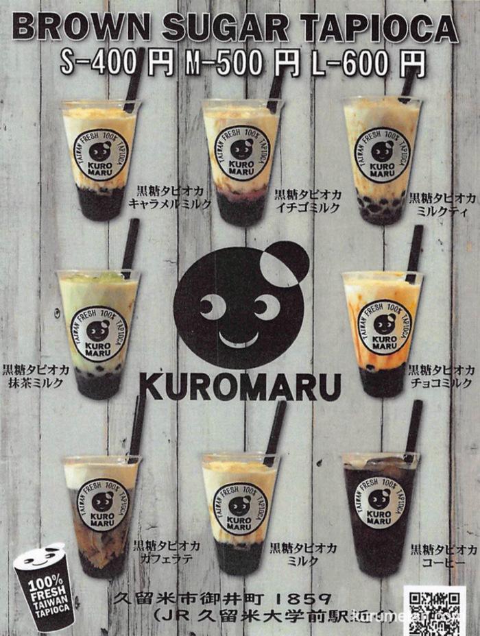 KUROMARU(くろまる)久留米店 メニュー表