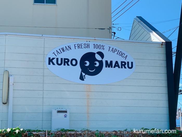 タピオカ店 KUROMARU(くろまる)久留米店