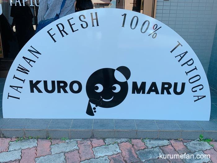 タピオカ店 KUROMARU(くろまる)久留米 駐車場