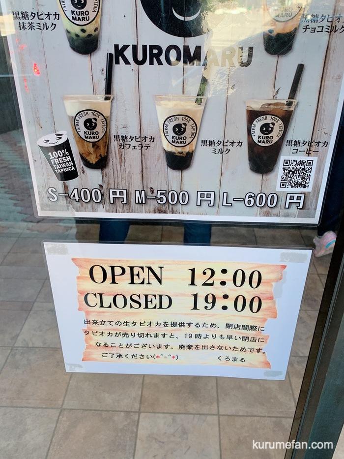 タピオカ店 KUROMARU(くろまる)久留米 営業時間