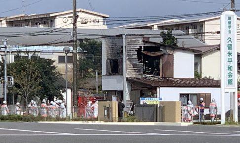 久留米市大石町 建物火災 民家が燃える【火事情報】