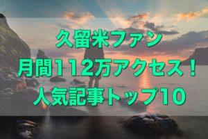 久留米ファン 2019年8月 月間112万アクセス!人気記事トップ10は!?