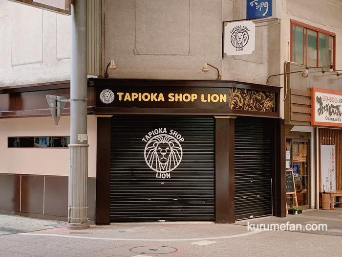 TAPIOKA SHOP LION(タピオカ ショップ ライオン)久留米市六ツ門町オープン