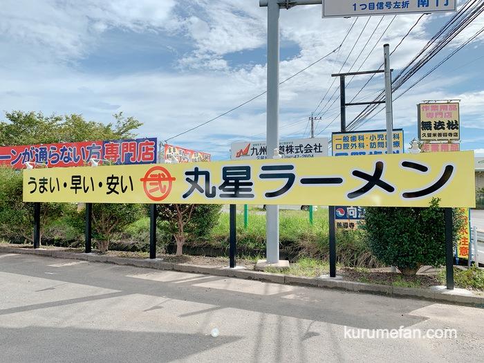 丸星ラーメン 善導寺店 9月10日オープン