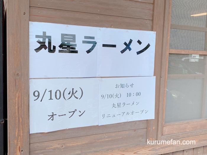 丸星ラーメン 善導寺店 9月10日 10時オープン