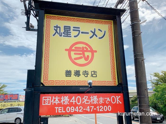 丸星ラーメン 2号店が久留米市善導寺町に9月10日オープン!老舗人気ラーメン店