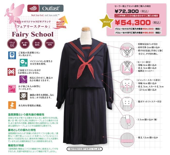 マルヒロ オリジナル NEWブランド「フェアリースクール」Fairy School