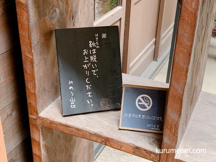 みのう山荘カフェ入口 靴(はきもの)を脱いでカフェに入る