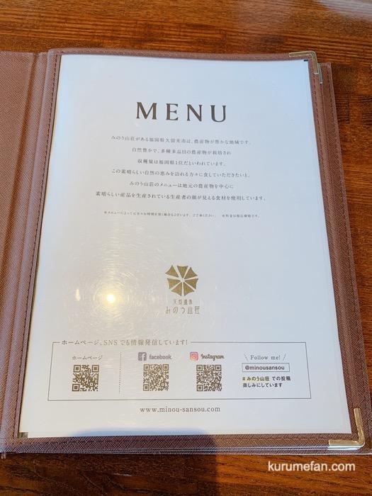 みのう山荘 カフェ メニュー表