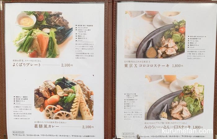 みのう山荘 カフェ メインメニュー表