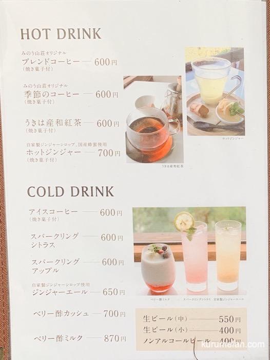 みのう山荘 カフェ ドリンクメニュー表