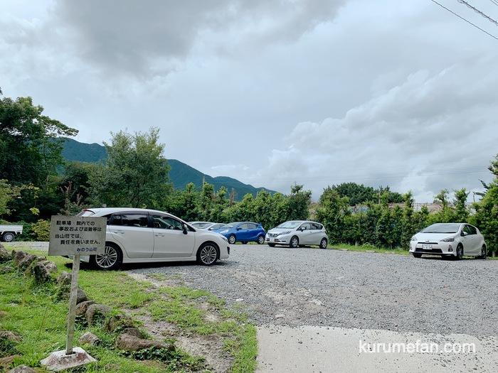 みのう山荘 駐車場