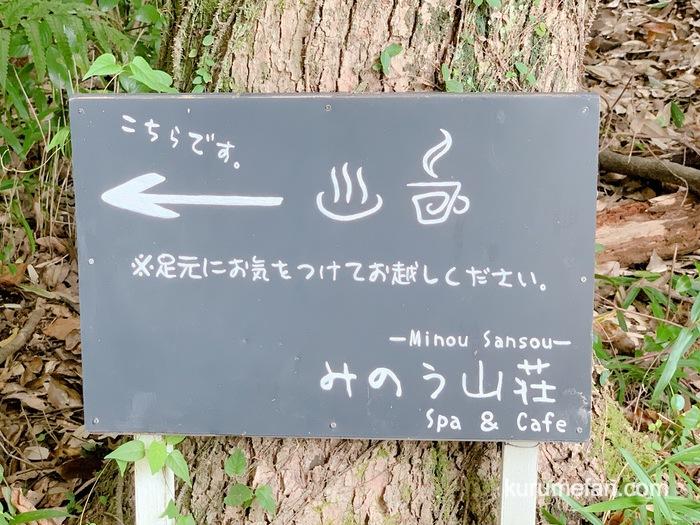 みのう山荘 目印