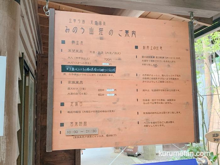 みのう山荘 営業時間・定休日・料金