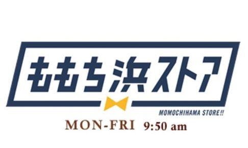 ももち浜ストア うどんMAP 筑後市からスタート【9/25】